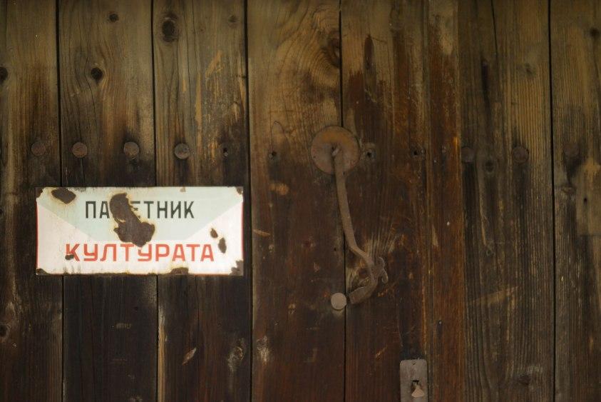 Old door, Bratsigovo